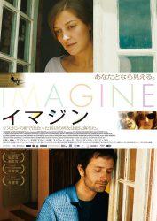 imagine-pre-screening_poster