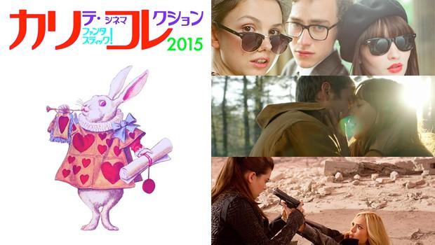 5月16日から開催!新宿シネマカリテ映画祭「カリコレ2015」はキューティー映画の注目作多し!