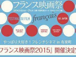 festival-du-film-francais-au-japon-2015-info_00
