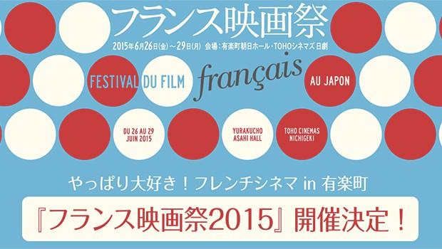 フランス映画祭2015、6/26(金)より開催!オープニング作品はキューティー映画!
