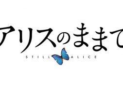 still-alice-j-release_00