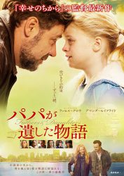 Fathers_And_Daughters_j_poster