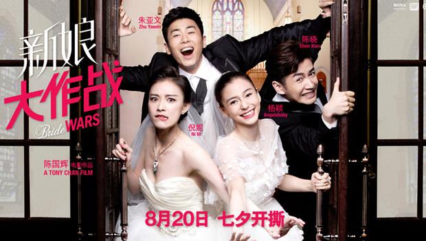 中国で『ブライダル・ウォーズ』ローカライズ版が公開。初登場1位スタート