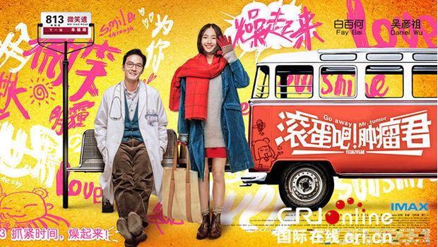 中国でキューティー映画『滚蛋吧!肿瘤君(Go Away Mr.Tumor)』が大ヒットスタート!