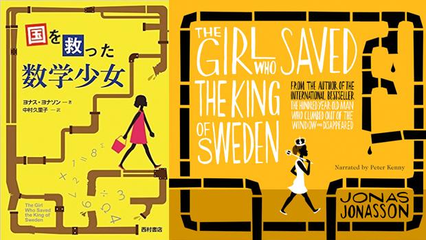 『100歳の華麗なる冒険』原作者ヨナス・ヨナソンの「国を救った数学少女」映画化