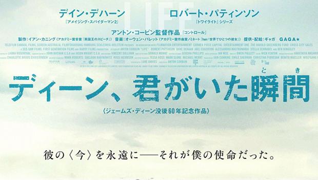ジェームズ・ディーンと写真家デニス・ストックを描く『Life』邦題決定!第28回東京国際映画祭特別招待作品に