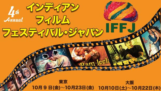 10/9(金)〜 インディアン・フィルム・フェスティバル・ ジャパン2015開催!