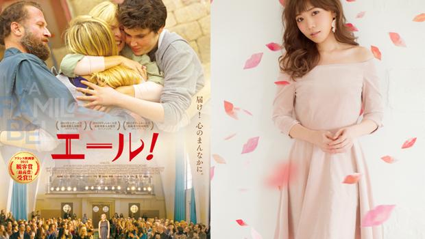 10/31(土)公開『エール!』MACOが日本語版主題歌を担当!特別映像公開!