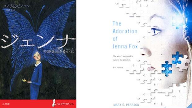 「The Adoration of Jenna Fox(原作邦題:ジェンナ 奇跡を生きる少女) 」映画化