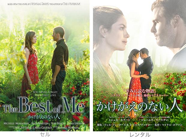 best-of-me-dvd-release_05