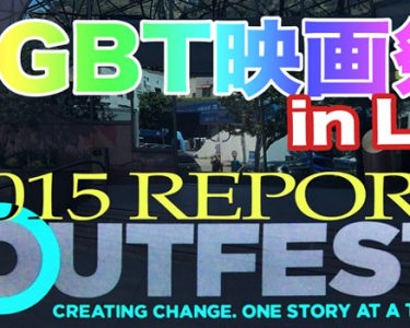 ebook-outfest2015_00