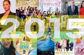 2015-cue-movie_00