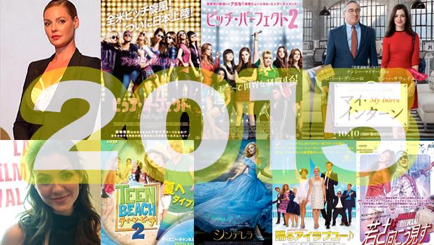 2015年キューティー映画総括