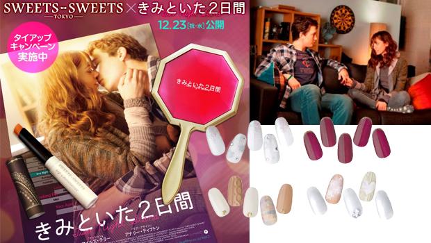 12/23公開アナリー・ティプトン&マイルス・テラー共演『きみといた2日間』がタイアップキャンペーン実施