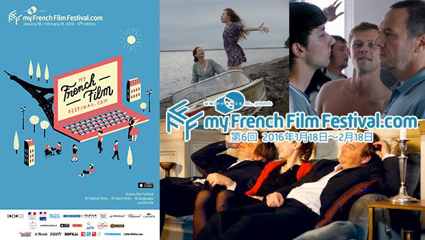 2016年1月18日〜2月18日 第6回 マイ・フレンチ・フィルム・フェスティバル