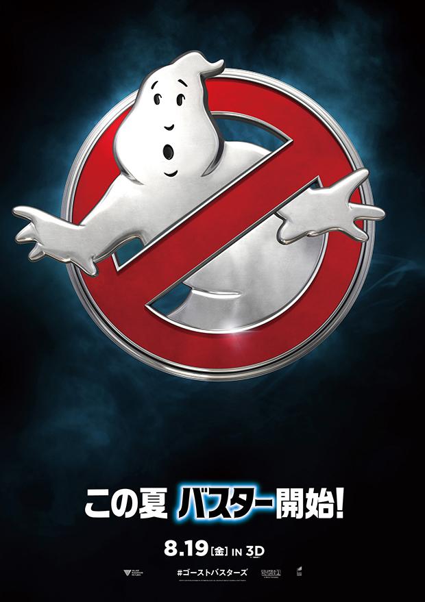 ghostbustars_J_teaser_poster_01