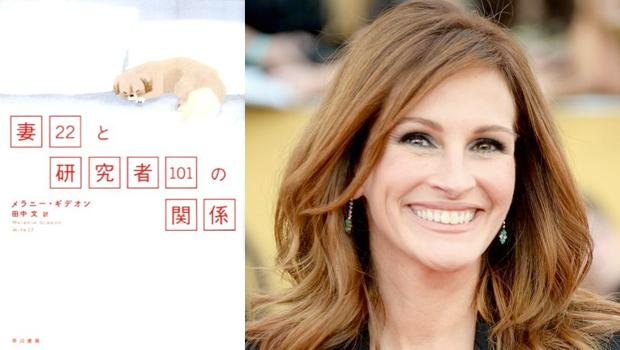 ジュリア・ロバーツ、主婦と調査員のメールを介した恋を描く『Wife 22』(原作邦題:妻22と研究者101の関係)でヒロイン役に