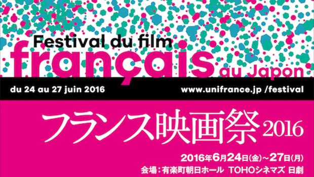 フランス映画祭2016開催決定。オープニング作品はカトリーヌ・ドヌーヴ最新作