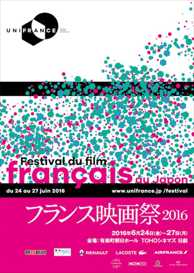 festival-du-film-francais-au-japon-2016-1st-info_03