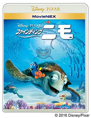 nimo-movienex-sp-clip_01