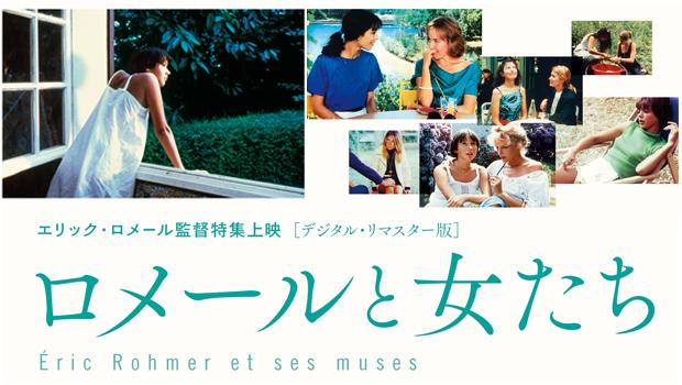 5/21〜エリック・ロメール監督特集上映「ロメールと女たち」開催