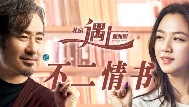 中国キューティー映画『北京ロマンinシアトル』の続編が大ヒットスタート