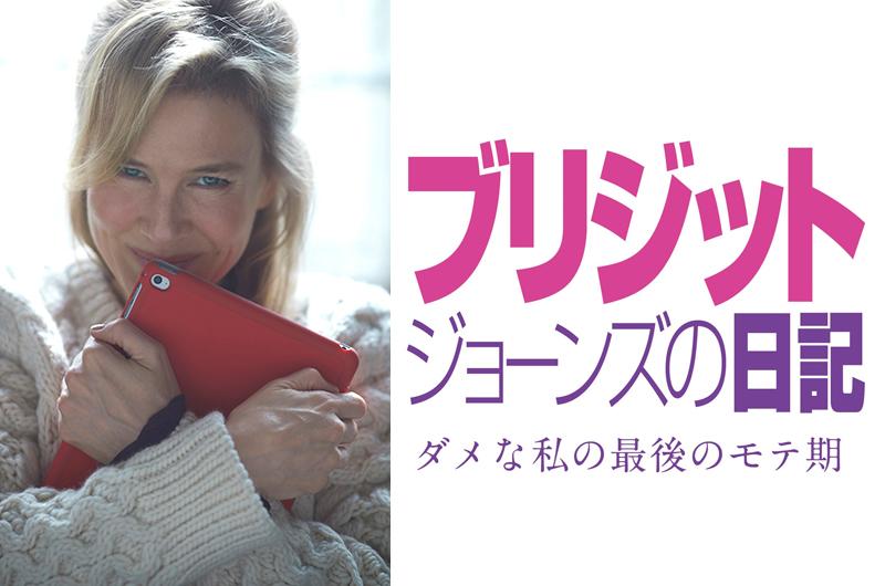 シリーズ最新作『ブリジット・ジョーンズの日記 ダメな私の最後のモテ期』日本公開決定!