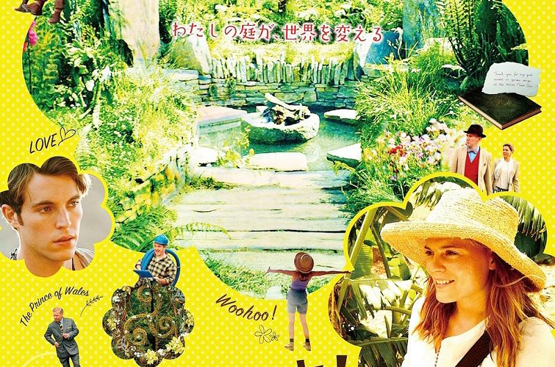 7/2(土)公開『フラワーショウ!』をイメージしたガーデンが恵比寿ガーデンプレイスに登場!