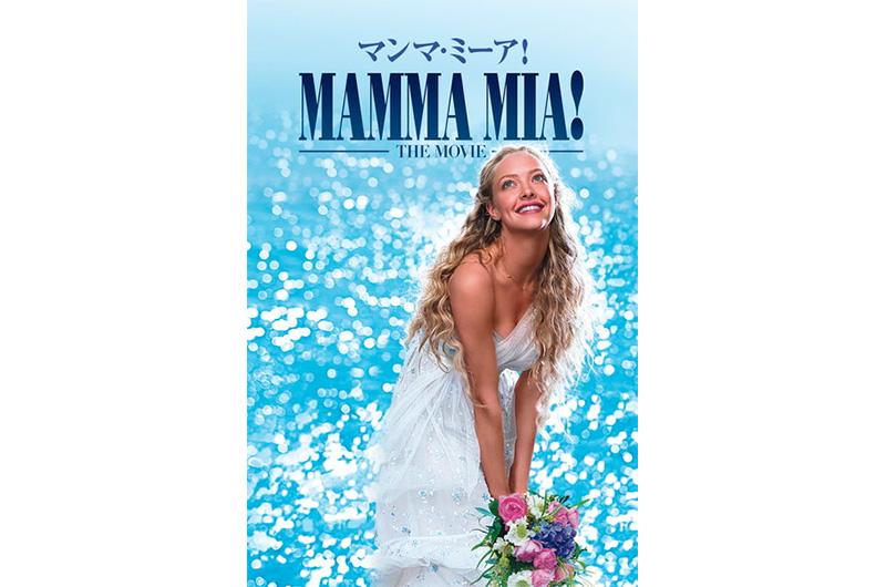 マンマ・ミーア! | Hulu
