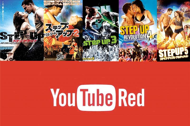 『ステップ・アップ』のドラマシリーズが、2017年からYouTube Redで配信
