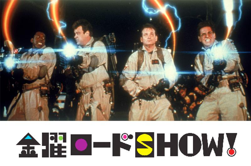 8/19(金)『ゴーストバスターズ』(1984年版)高画質版が「金曜ロードSHOW!」で地上波初放送!