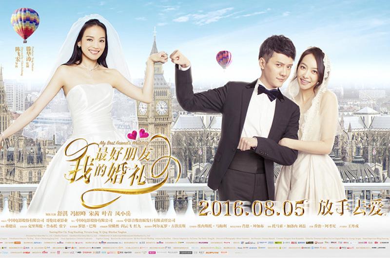 『ベスト・フレンズ・ウェディング』中国リメイク版『我最好朋友的婚礼』が中国で公開