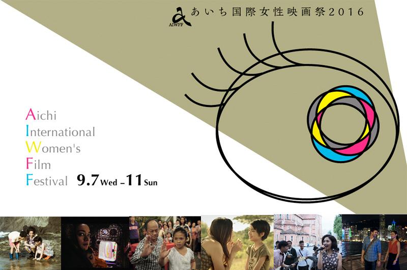 キューティー映画が多数上映「あいち国際女性映画祭2016」9/7〜11開催