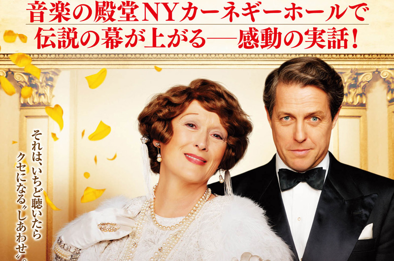 『マダム・フローレンス! 夢見るふたり』12/1公開決定。予告編とポスター公開