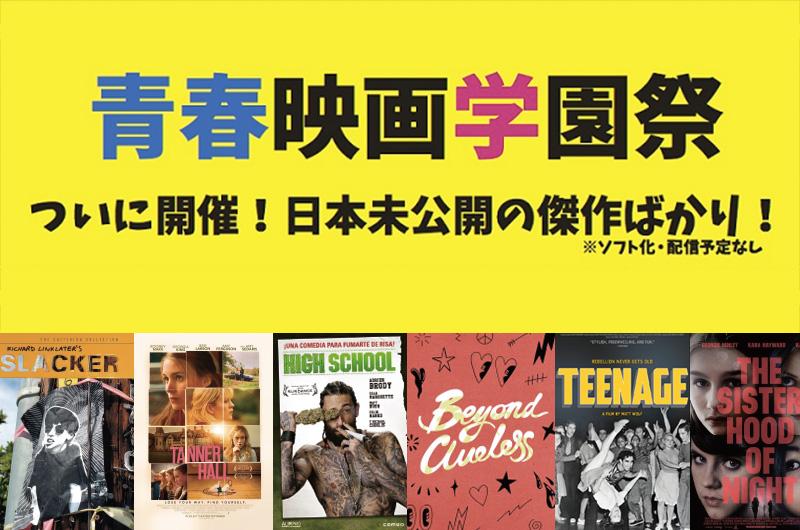 ここでしか観れないキューティー映画も『青春映画学園祭』9/17(前夜祭)、10/8-9開催