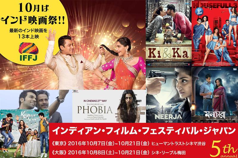 10/7(金)〜第5回インディアン・フィルム・フェスティバル・ジャパン(IFFJ)2016開催!