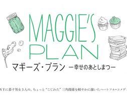 maggies-plan-j-trailer-poster_00