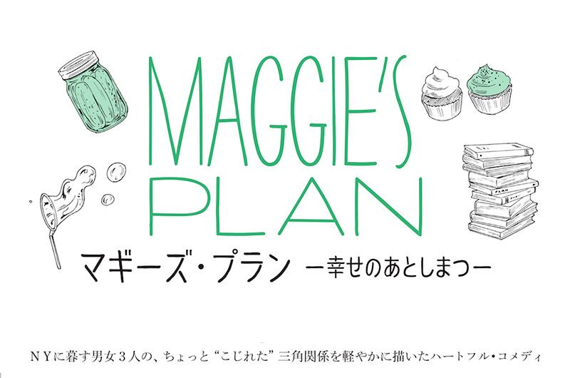 2017年1月21日(土)グレタ・ガーウィグ主演『マギーズ・プラン 幸せのあとしまつ』公開。予告編&ポスター