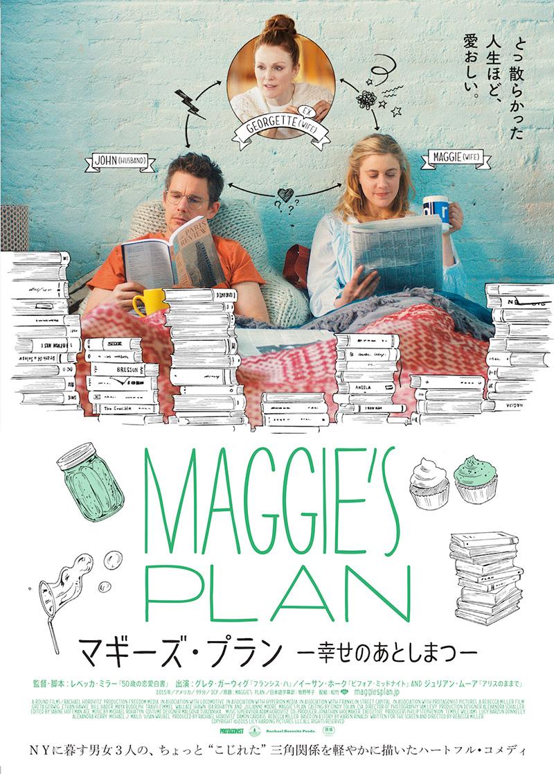 maggies-plan-j-trailer-poster_01