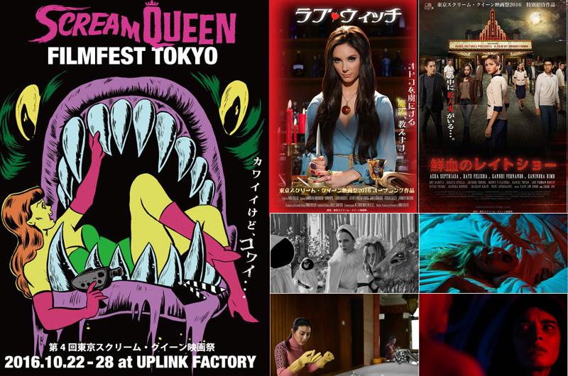 10/22〜上映作品は全て女性監督&日本未公開「東京スクリーム・クイーン映画祭 2016」開催