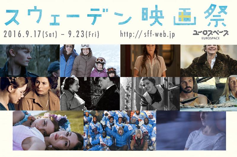 9/17(土)〜9/23(金)スウェーデン映画祭2016、渋谷ユーロスペースで開催