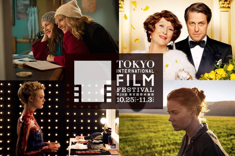 第29回東京国際映画祭 2016 特別招待作品11本が発表。キューティー映画多し!