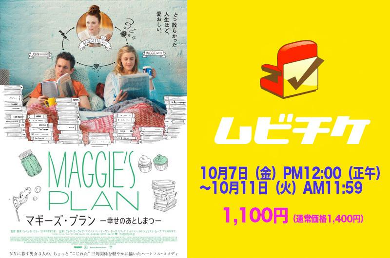 『マギース・プラン 幸せのあとしまつ』10/7(金)〜10/11(火)ムビチケタイムセール実施