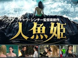 mermaid-j-release-info_00