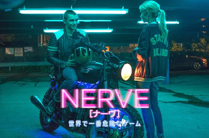 2017/1/6 エマ・ロバーツ&デイヴ・フランコ共演『NERVE/ナーヴ 世界で一番危険なゲーム』公開!