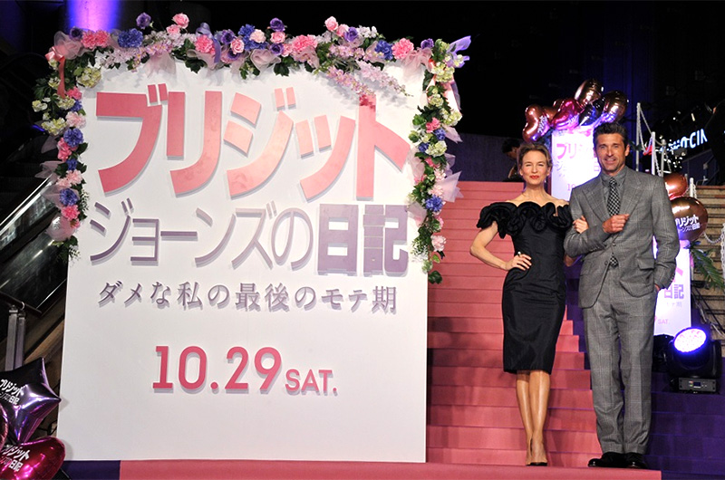 『ブリジット・ジョーンズの日記 ダメな私の最後のモテ期』日本での公開開始!成績は?