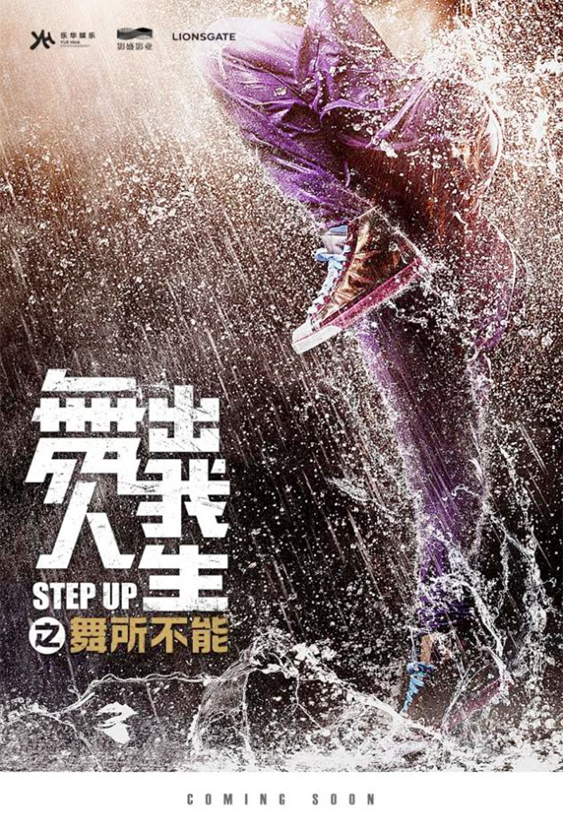 step-up-china_01