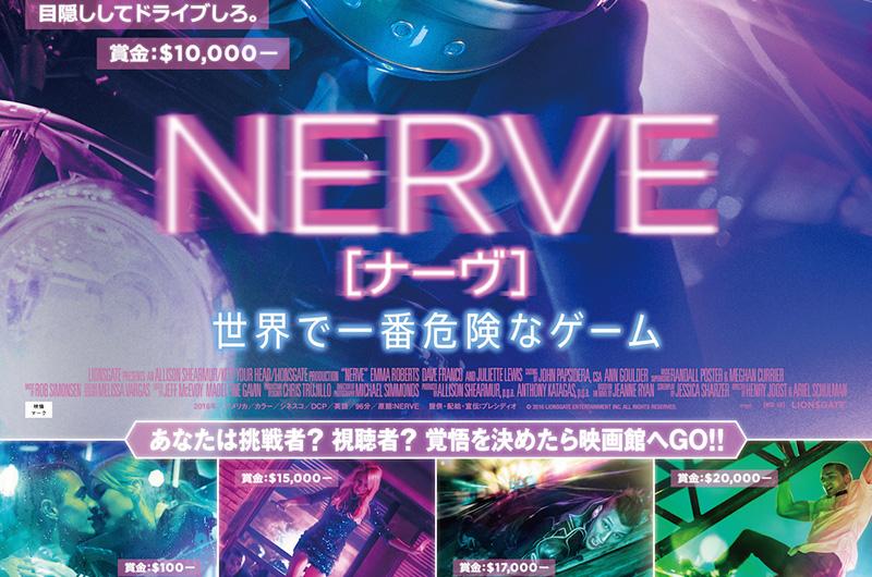 エマ・ロバーツ、デイヴ・フランコ共演『NERVE/ナーヴ 世界で一番危険なゲーム』日本版予告編&ポスター公開