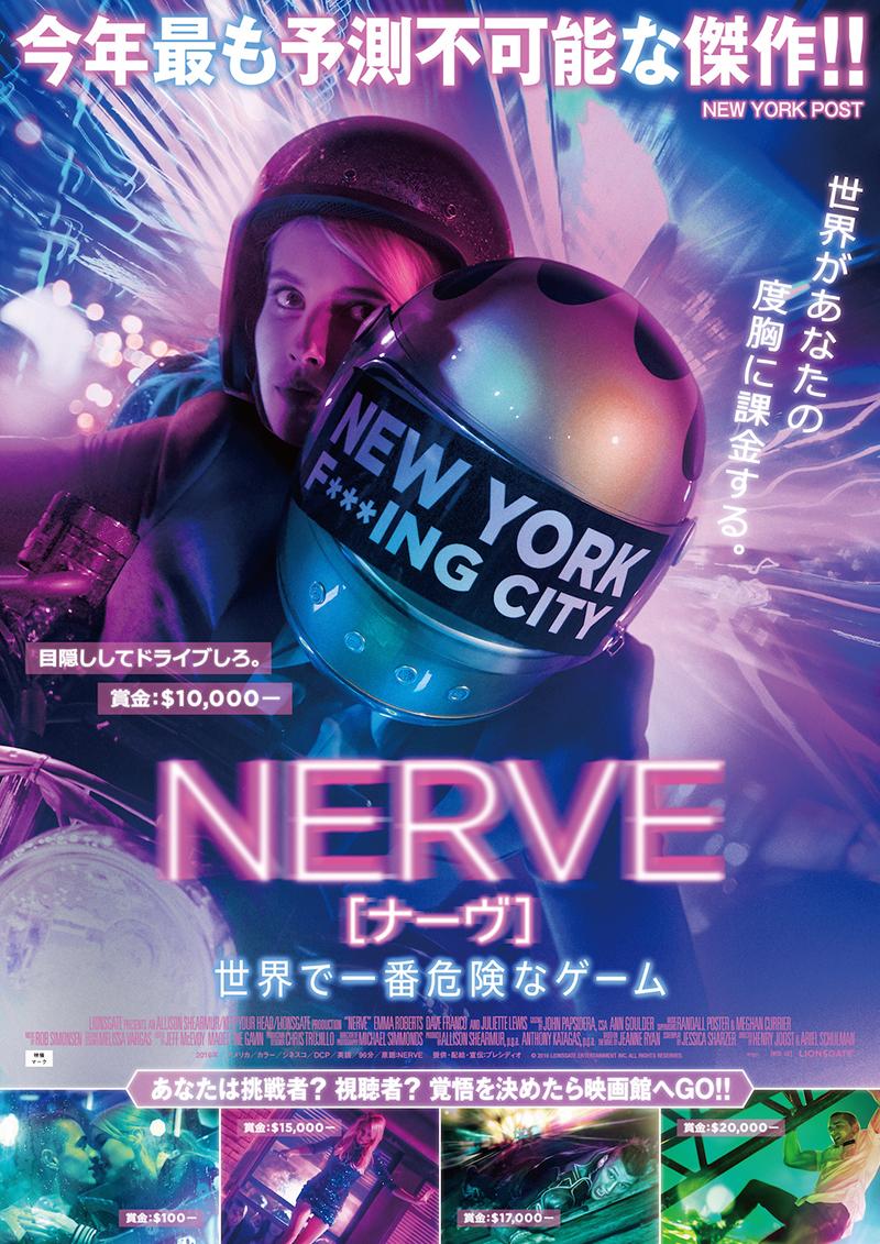 nerve-j-trailer-poster_01
