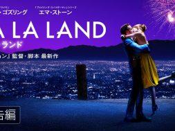 『ラ・ラ・ランド』日本でのIMAX上映館一覧